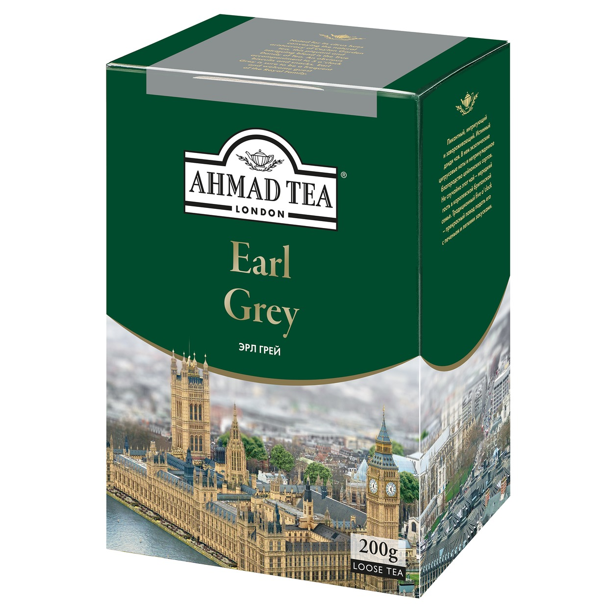 Чай Ahmad Tea Earl Grey, черный, 200 г
