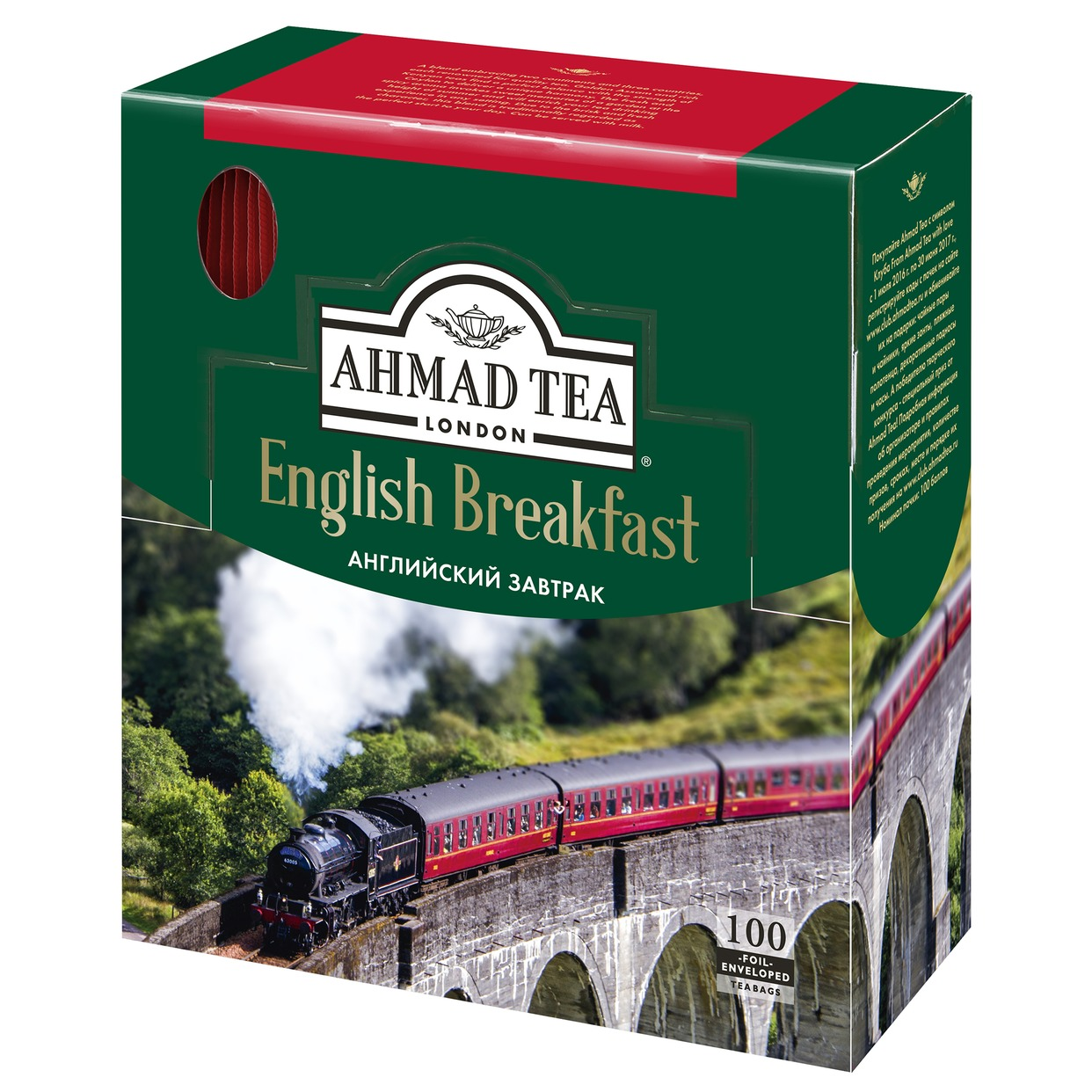 Чай Ahmad Tea, English Breakfast, черный, 100х2 г