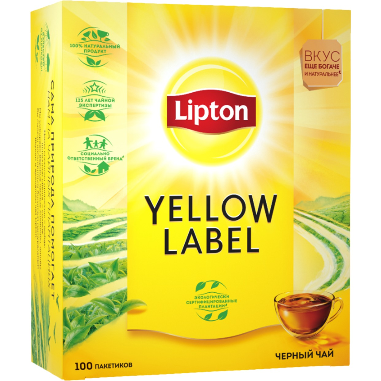 Чай черный, Lipton Yellow label, 100х2г