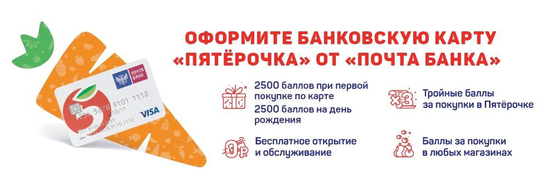02d8a89764cc Акции Пятерочки по банковской карте. Спецпредложения магазина ...