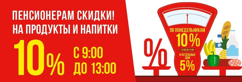 Картинки по запросу Магазин Пятерочка: акции недели с 9 октября 2018 Москва, новый каталог, скидки